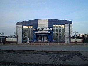 Nazran - Image: Кинотеатр Матрица