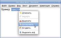 Контекстное меню Mousepad.png