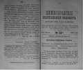 Нижегородские епархиальные ведомости. 1892. №12.pdf