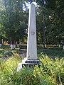 Памятник в сквере города Рузаевка.jpg