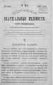 Полтавские епархиальные ведомости 1900 № 18 Отдел официальный. (20 июня 1900 г.).pdf