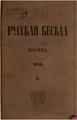 Русская беседа 1859 Книга 14.pdf