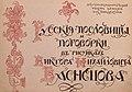 Русские пословицы и поговорки в рисунках Васнецова 1.jpg