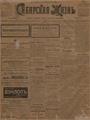 Сибирская жизнь. 1901. №092.pdf