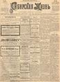 Сибирская жизнь. 1903. №131.pdf