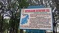 Хорольський ботанічний сад 2.jpg