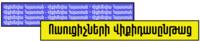 Ուսուցիչների առցանց վիքիդասընթացի գլխագիր.png