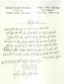 """מכתב תמיכה של הרב שמואל הלוי וואזנר ליו""""ר החידון הארצי של חתן המשנה הרב שלמה שטנצל.pdf"""