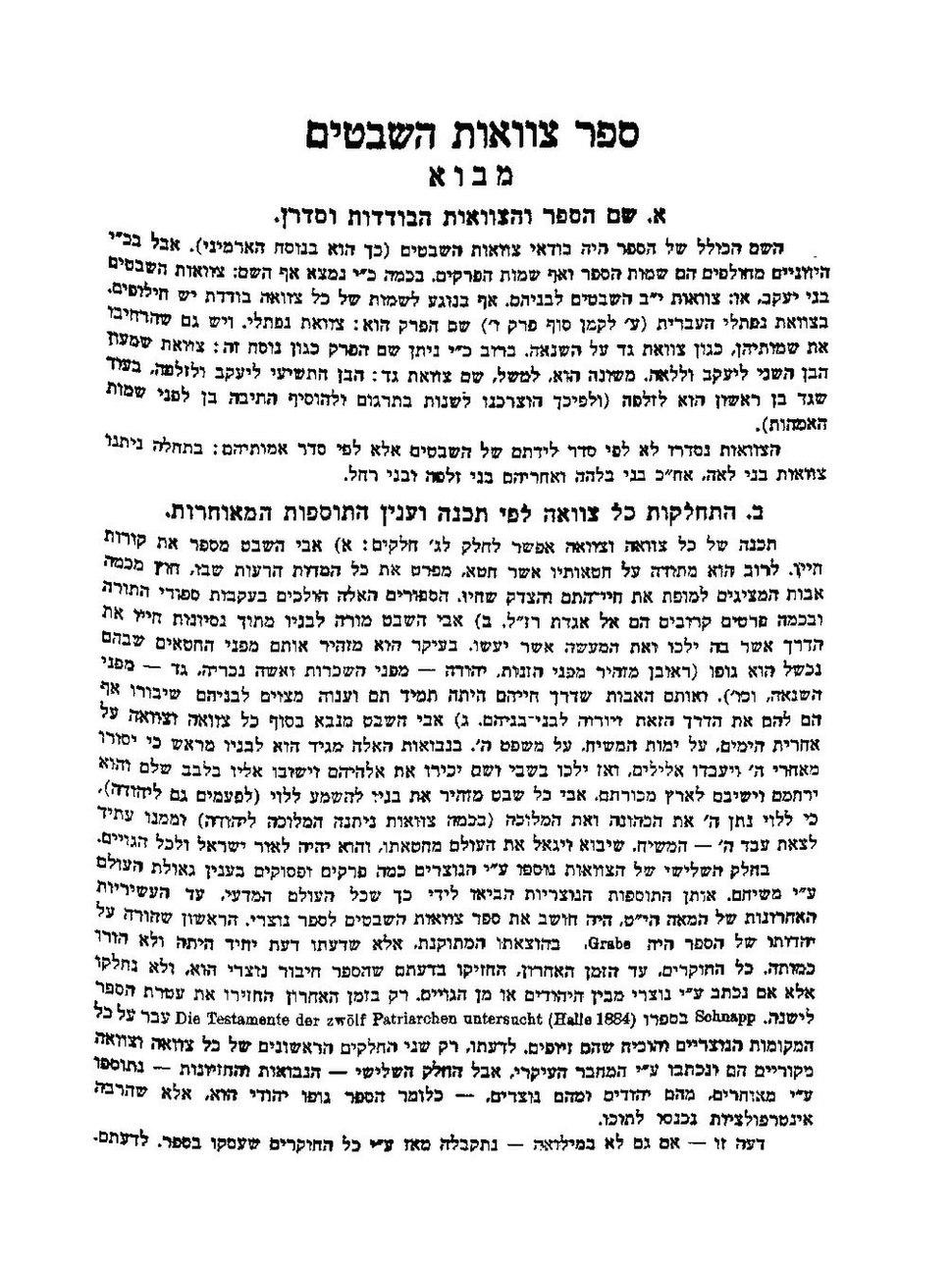 ספרים חיצוניים. צוואות השבטים. ישראל אוסטירזיצר.pdf