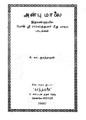அன்பு மாலை.pdf