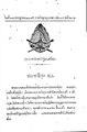 ประกาศเลิกอภิรัฐมนตรีสภา (๒๔๗๕-๐๗-๑๔).pdf