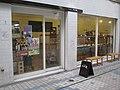 パン本舗 にこねこ堂 Niko-neko-dou Bakery - panoramio.jpg