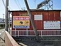 マルフク看板 相模原市中央区淵野辺本町2丁目 - panoramio.jpg