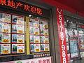 中原地产在上海的门市.JPG