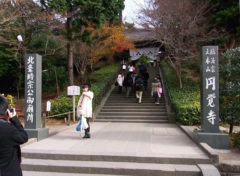 File:円覚寺参道入口2.JPG