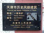 台北路6号2号楼铭牌.jpg
