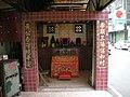建築大樓攝影 - panoramio - Tianmu peter (5).jpg