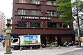 星巴克板雙門市 Starbucks Ban-Shuang Store - panoramio.jpg