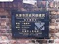 睦南道金林村4号铭牌.jpg