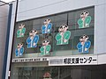 福祉施設に使われている繁次郎のイラスト.jpg