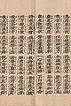 自我偈 Big Accordion Book of Hokekyou or Lotus Sutra printed in Edo Era 28cm 法華経 折り本 江戸期 刊本 05.jpg