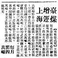 臺灣 煤 上海 1948.jpg