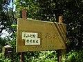 行義路至陽明山 - panoramio - Tianmu peter (99).jpg