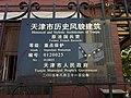 赤峰道1-5号4号楼铭牌.jpg