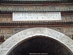 "Tibetan Buddhism - ""Precious Pagoda of the Buddhist Relics of the Diamond Throne"",A Tibetan Buddhism Temple for Mongols"