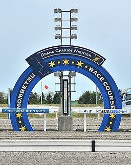 門別競馬場のゴール板(2015年6月)