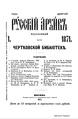 015 tom Russkiy arhiv 1871 vip 1-5.pdf