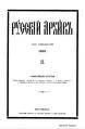 042 tom Russkiy arhiv 1880 vip 5-8.pdf