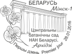 1104-1107 - special postmark.png