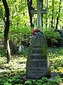 1866 г. (надгробие).jpg