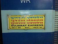 19012 Gujarat Express.jpg