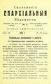 1916. Смоленские епархиальные ведомости. № 06.pdf