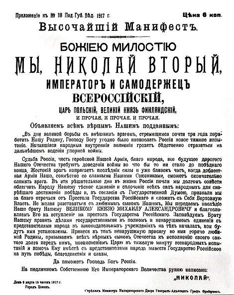Николая II — Википедия