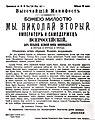 1917 март Отречение Николая II манифест.jpg