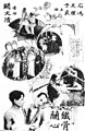 1932silentfilm鐵骨蘭心specialAdv.jpg
