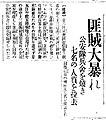 1936-11-28-경성일보 김일성-조국안.jpg