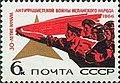 1966 CPA 3440.jpg