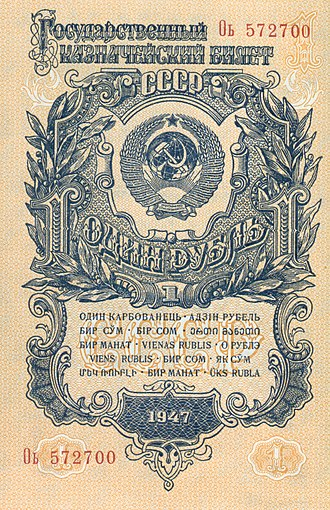 Monetary reform in the Soviet Union, 1947 - 1 rouble, 1947