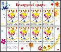 2002. Stamp of Belarus 0461-0461.jpg