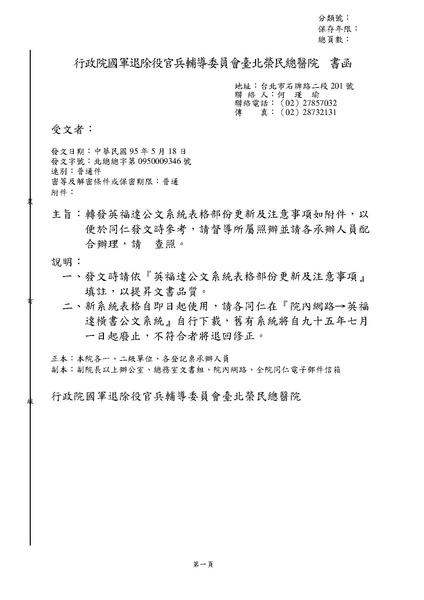 File:20060518 臺北榮民總醫院 北總總字第0950009346號書函.pdf
