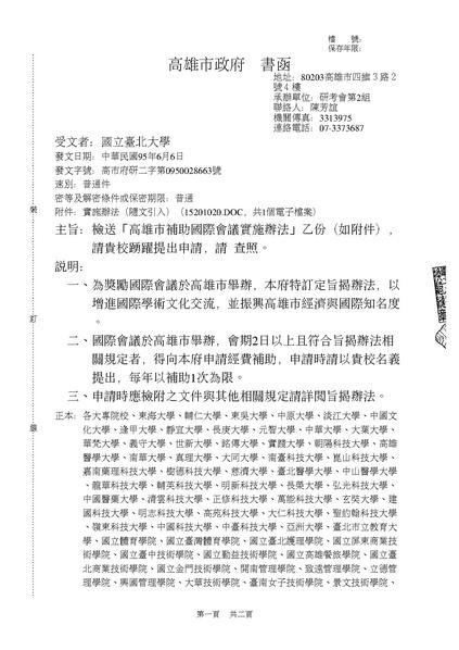 File:20060606 高雄市政府 高市府研二字第0950028663號書函.pdf