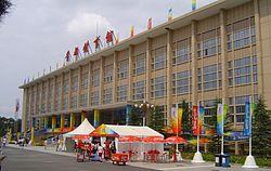 2008 Capital Gymnasium Indoor Arena.JPG