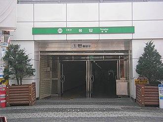Yongdap station - Exit 1