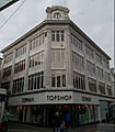 2 Top Shop Sutton High Street, Greater London.JPG