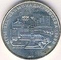 """5 рублів 1977 ЛМД """"Мінськ"""" Олімпіада.jpg"""