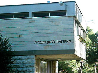 Hebrew University of Jerusalem - the building of Academy of the Hebrew Language in Givat Ram campus, established 1890